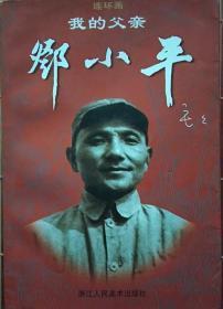 《我的父亲邓小平》连环画(上下)