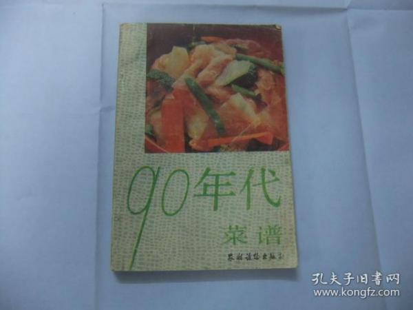 90年代菜谱
