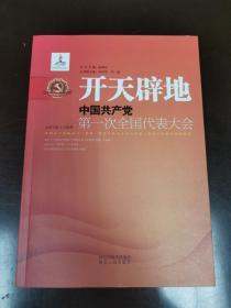 开天辟地:中国共产党第一次全国代表大会