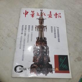 中华文化画报1996第6期