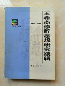 王希杰修辞思想研究续辑(签名本)