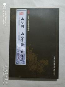 山谷词 山谷年谱 曲江集