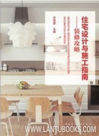 住宅设计与施工指南-装修攻略 9787112242498 孙培都 中国建筑工业出版社 蓝图建筑书店