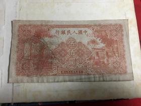 第一套人民币500元 中国人民银行 伍百元 编号4038068〔中华民国三十八年〕
