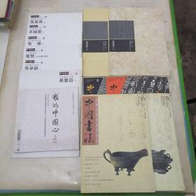 中国书法(2003第9 10期,2008第6 7期)+中国书法增刊(2008第1 3 5 6 7 8 10 11 12期)