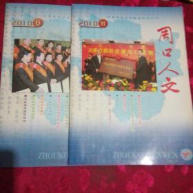周口人文(月刊)2010(6.11)二册合售