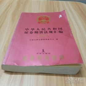 中华人民共和国证券期货法规汇编.1999