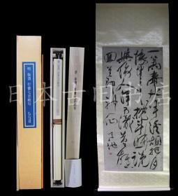 明 徐渭 行书七言绝句 二玄社复制原装裱纸本墨迹挂轴 1993年 保真上海博物馆藏 200x72.3cm
