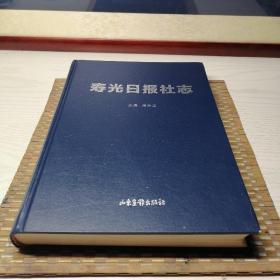 寿光日报社志
