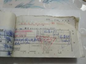 六十年代的老报销票据,各种公交车票,差旅票购物报销单据厚厚的一本