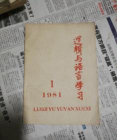 逻辑与语言学习  1981年第1期(创刊号)