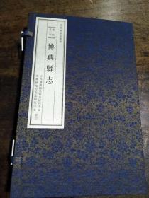 博兴县现存历代县志采成,影印版,老版县志再现。原箱包装共四函十六册(代)