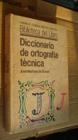 (Bibloteca del Libro) Diccionario de ortografía técnica 西班牙语原版  布面精装 20开