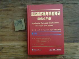 《肌筋膜疼痛与功能障碍:激痛点手册》  第1卷上半身(精装)