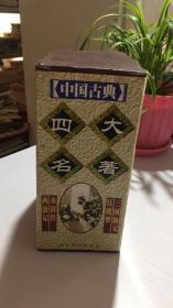 中国古典四大名著(盒装)