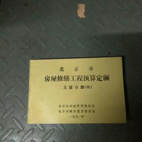 北京市房屋修缮工程预算定额土建分册(中)