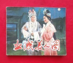 《血溅美人图》 中国电影出版社  连环画