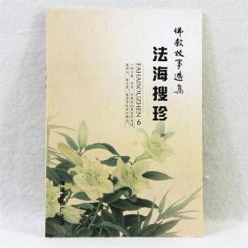 佛教故事选集6:法海搜珍 陆渊雷 简体32开 经律论中有趣味的故事