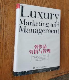 奢侈品營銷與管理