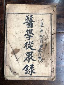 民国线装石印本中医书《医学从众录》