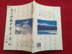 天上西藏甲骨千字文<签赠本>