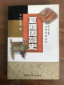 夏商周简史(大学历史丛书)