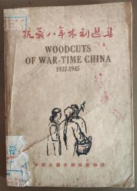 抗战八年木刻选集 1937--1945(民国三十八年再版)