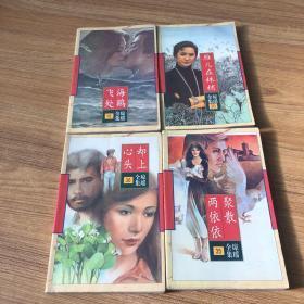 琼瑶全集  4本合售
