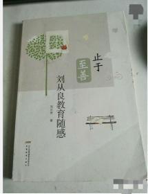 《止于至善——刘从良教育随想录》