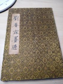 刘春霖墨迹