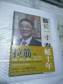 筋长一寸 寿延十年:香港名医朱增祥拉筋复位法