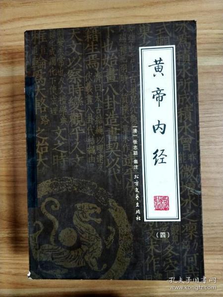 黄帝内经(全4册)(绣像本)