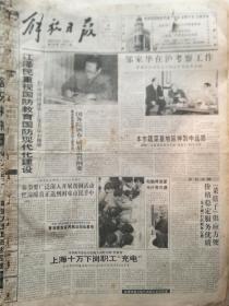 《解放日报》【荆沙市更名为荆州市】