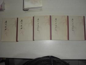 历代诗话(上下)+历代诗话续编(上中下)