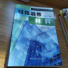 高等教育建筑装饰装修专业系列教材:装饰装修材料(修订版)