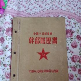中国人民解放军干部履历书(封皮十封底)