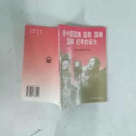 新中国国旗国歌国征国都纪年的诞生