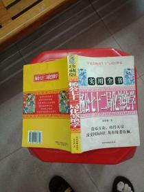 杨公七十二局化煞绝学