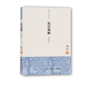 钱穆先生著作系列:论语新解钱穆九州出版社9787510808906