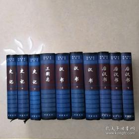 史记(全三册)汉书(全三册)后汉书(全三册)三国志(一册)前四史 共十册 中华书局 简体字本 精装