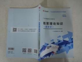 广东省教师招聘考试专用教材 教育理论知识教育学 2019最新版