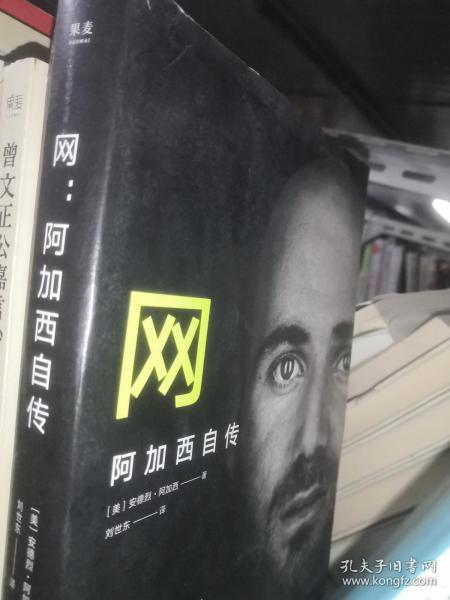 网:阿加西自传(2018全新修订版)