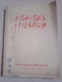 大海航行靠舵手,干革命靠毛泽东思想。