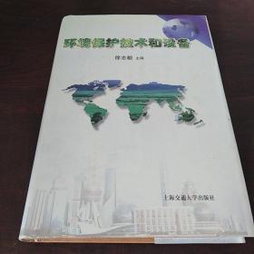 环境保护技术和设备