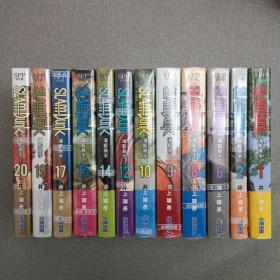 灌篮高手 新装再编版 中文版 12册全新合售(第一本拆封拍照) 1~20册缺第3、4、5、7、11、13、14和16册