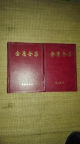 武俠 金庸全集 【 第一卷、第四卷】2本合售