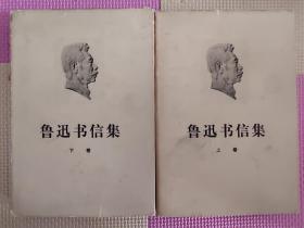 鲁迅书信集(上下)
