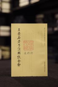 王安石老子注辑佚会钞(历代文史要籍注释选刊·老子   全一册)