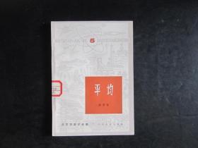 60年代老版高中数学教辅:数学小丛书 5 平均【馆藏,无笔迹】