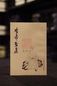 李希圣集(全一册)